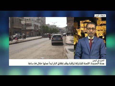 اليمن: متى تباشر لجنة مراقبة وقف إطلاق النار في الحديدة عملها؟  - نشر قبل 3 ساعة