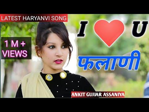 फलाणी   Falani   Miss preet kaur & Ankit gurjar   Dehati Records   Latest haryanvi songs 2018