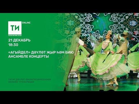 """Агыйдел"" дәүләт җыр һәм бию ансамбле концерты"