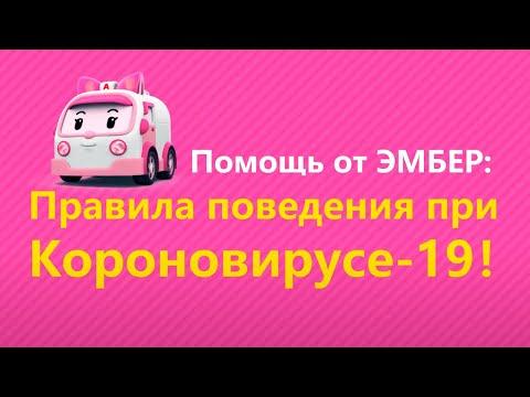 Робокар Поли - Правила поведения при Короновирусе-19 #домавместе с Эмбер
