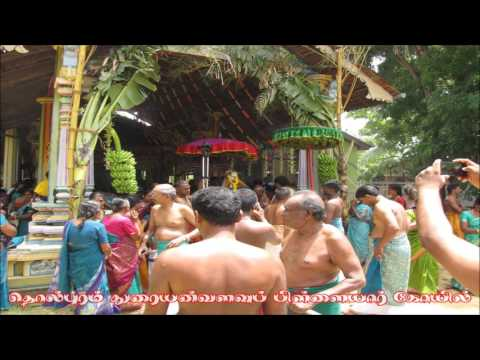 108 Vinayagar Potri- 108 விநாயகர் போற்றி (தமிழில் அர்ச்சனை)