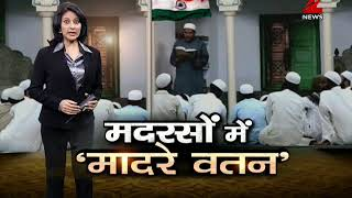 Aapki News: Madarsas in Allahabad take up cleanliness drive