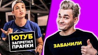 ЮЛИК ОСТАЛСЯ БЕЗ КАНАЛА / ЮТУБ ЗАПРЕТИЛ ПРАНКИ и ЧЕЛЛЕНДЖИ