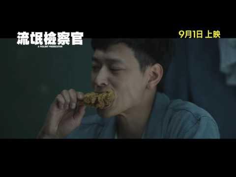 流氓檢察官 (A Violent Prosecutor)電影預告