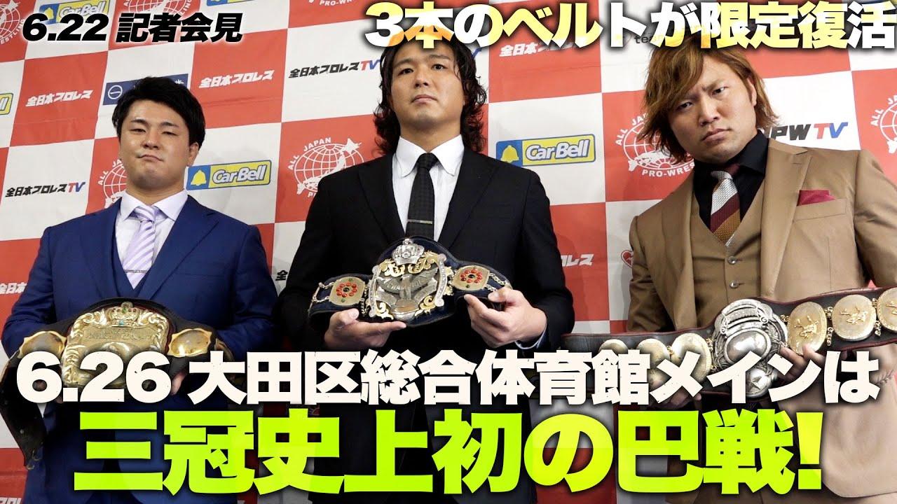 [会見]6.26 大田区大会メインは三冠史上初 王座決定巴戦!