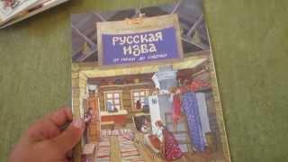 видео «Работа с детьми в мини – музее «Русская изба»