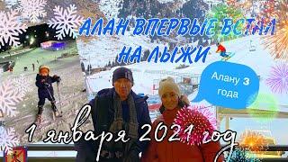 1 января 2021г Шымбулак горный курорт Катание на лыжах Алана мы в шоке Алматы влог
