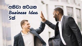 අනිවා හරියන ව්යාපාර 5ක් - 5 Business Ideas that Work for Sure!
