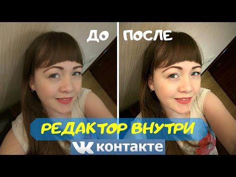 Фоторедактор вконтакте изменить фото в вк обработка картинки