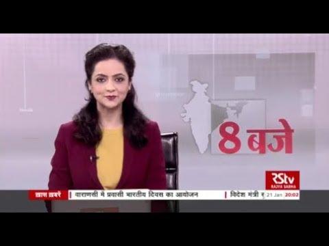Hindi News Bulletin | हिंदी समाचार बुलेटिन – Jan 21, 2019 (8 pm)