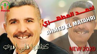 AHMED EL MATAHRI 2020 - احمد المطهري - كنشفها قلبي افبري