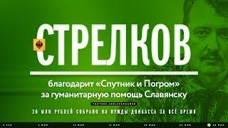 Стрелков благодарит за помощь Славянску