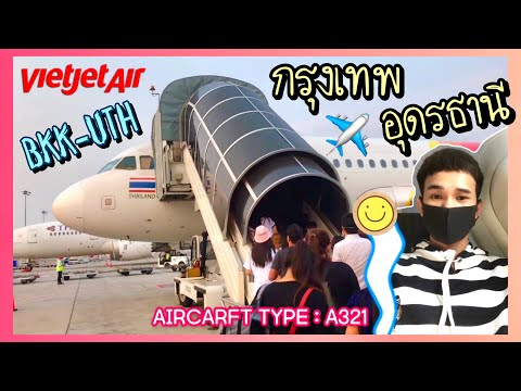 Thai Vietjet Air | สวรรณภูมิ - อุดรธานี | VZ200 BKK-UTH A321 [ FLIGHT REVIEW ]
