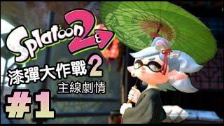 愛喝咖啡 任天堂 Switch 漆彈大作戰 2 主線模式 #1 Nintendo Splatoon 2 スプラトゥーン2