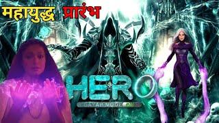 महायुद्ध प्रारंभ Hero Gayab Mode || Hero Gayab Mode On || Upcoming Story || Upcoming Talk