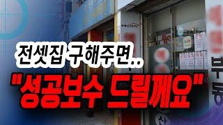 """[정완진TV] 전셋집 구해주면...""""성공보수 …"""