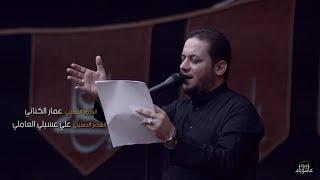 يا واحد في الناس | الملا عمار الكناني - هيئة عاشوراء - بغداد