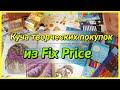 Покупки для творчества из Fix Price! Июль 2018!