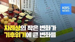 추석 차례상, '탄소 발자국' 따라가 보니 / KBS뉴…