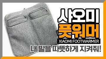 샤오미 풋워머, 발난로, 발워머, 휴대용 발난로 사용법 및 리뷰 / xiaomi footwarmer review, how to use