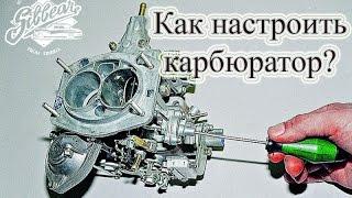 видео Регулировка и ремонт карбюратора ВАЗ 2101 самостоятельно