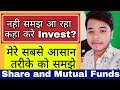Mutual Funds और Share Market में Best Investment Planning मेरी तरह करे |  How I Pick Funds and Share