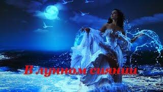 песня---В лунном сиянии...