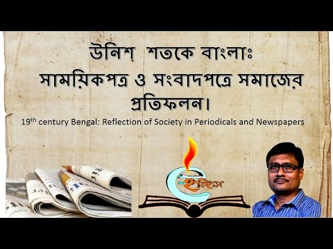 19th Century Bengal - Reflections of Society in Newspaper & periodicals.