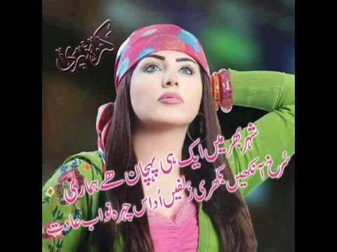 Sindhi Poetry Aseen Rol Manho
