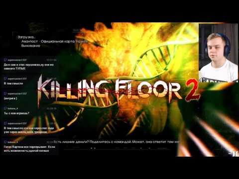 Убивающий Пол 2 #1 | Запись Стрима