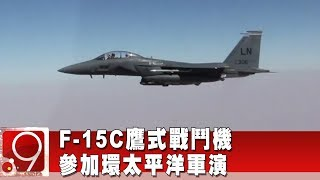 F-15C鷹式戰鬥機 參加環太平洋軍演《9點換日線》2018.07.17