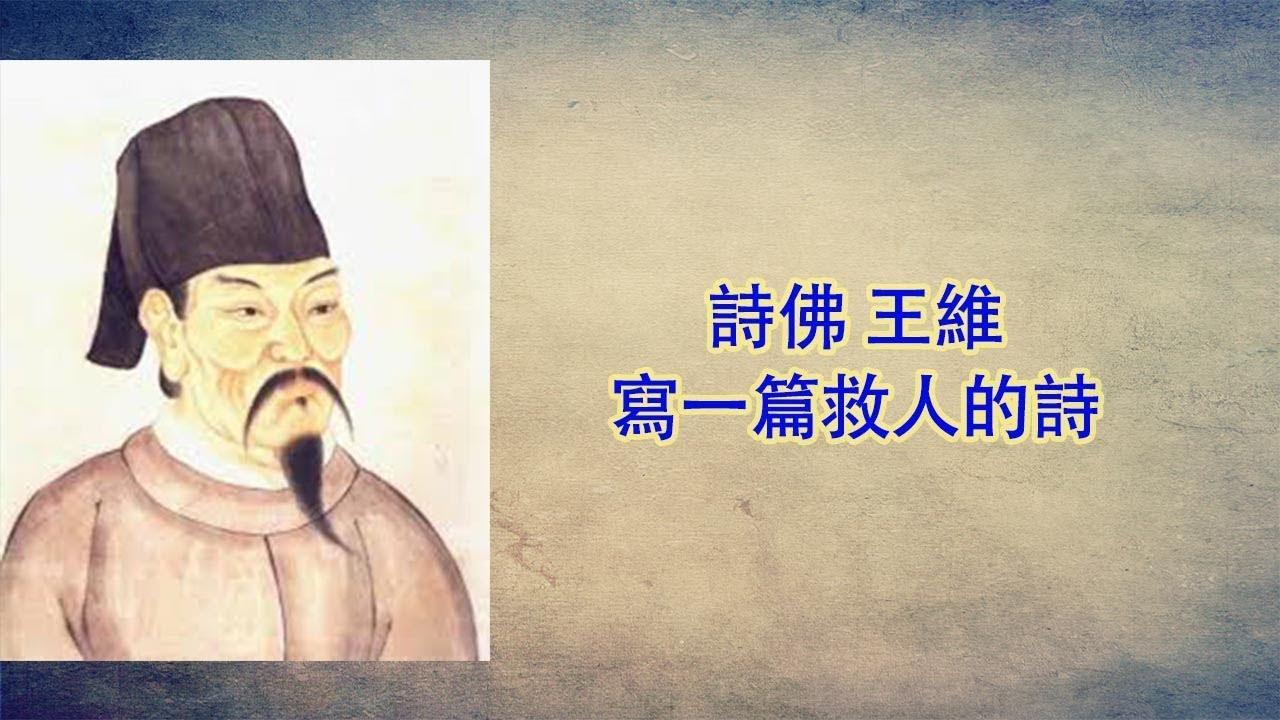 詩佛 王維 寫一篇救人的詩