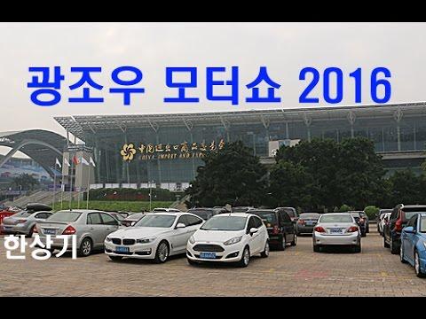 [중국여행 8부]광조우 모터쇼 한 방에 정리(14th Guangzhou Motor Show) - 2016.11.18