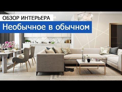 """Дизайн интерьера: дизайн квартиры 139 кв.м в ЖК """"Сердце столицы"""" - Необычное в обычном"""