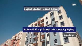 """""""أن تكون الشقة كاملة التشطيب"""".. شروط مبادرة التمويل العقاري الجديدة بفائدة 3%"""