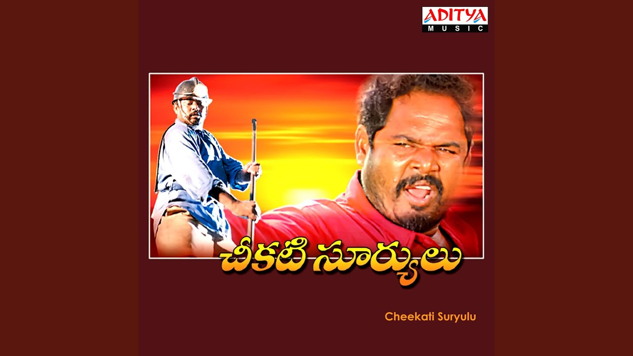 cheekati suryulu mp3 songs