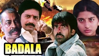 Superhit action movie of ravi teja | badala (bhadra) | ravi teja | prakash raj | meera jasmine