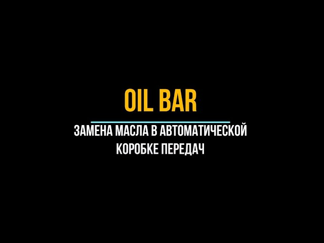 OilBar.Технический процесс по замене масла в автоматической коробке передач.