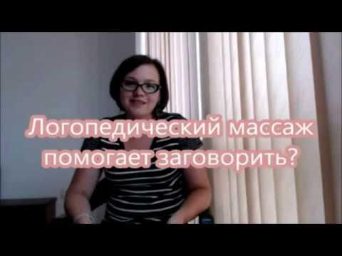 4. Логопедический массаж помогает заговорить?