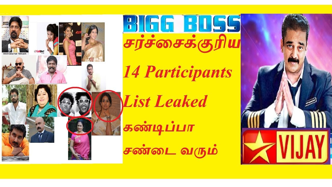 BIGG BOSS VIJAY TV 14 COMPLETE CONTESTANT LIST LEAKED ONLINE | KAMAL BIGG  BOSS by Classic Videos