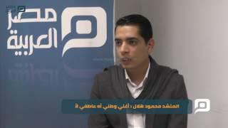 بالفيديو  المنشد محمود هلال : أغني وطني أه عاطفي ﻷ