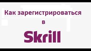видео Skrill — как использовать Скрилл  (бывший Moneybookers) для быстрого приема и отправки платежей за рубеж