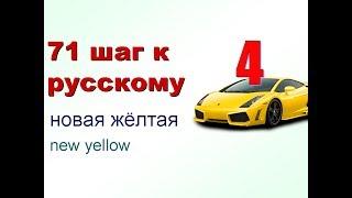 4. Прилагательные.   71 шаг к русскому языку. Самоучитель русского языка