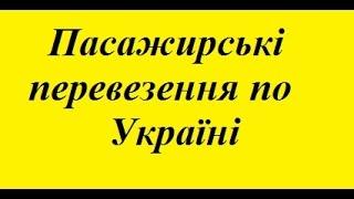 Смотреть видео Трансфер с Тернополя в Карпаты
