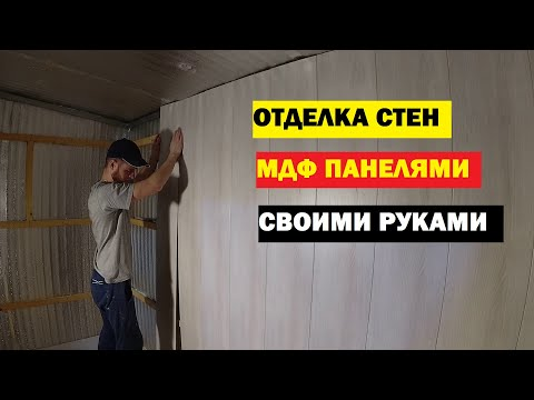 Отделка стен мдф панелями своими руками видео