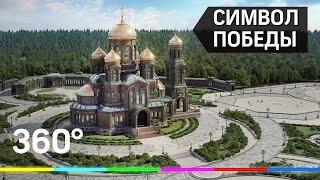 Главный храм Вооруженных сил России откроют 22 июня