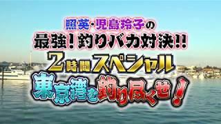 初心者でも楽しめる「ライトウィリー五目」で冬の東京湾を攻める!第1...