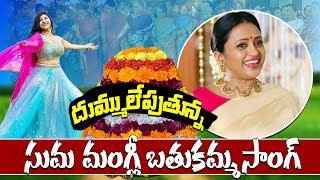 Bathukamma Song 2020 | Suma Kanakala | Mangli | Bathukamma Patalu | Spot News Channel