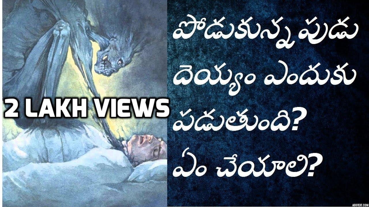 sleep paralysis explained in telugu. పడుకున్నపుడు