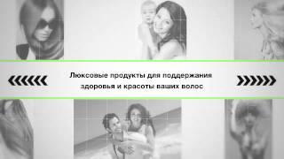 видео магазин профессиональной косметики для волос